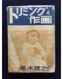 Fuyuki Kennosuke - Torimingu to sakuga - 1942