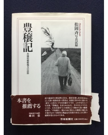 Hitoshi Matsuoka - Fertility - 2006