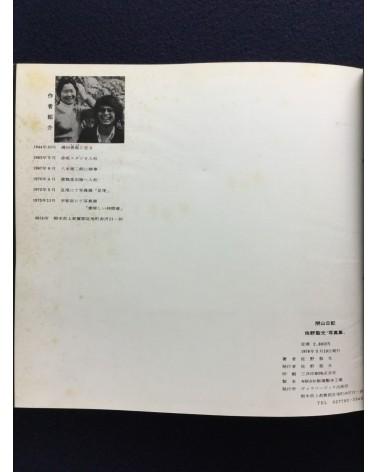 Seiko Sano - Heizan Nikki - 1976