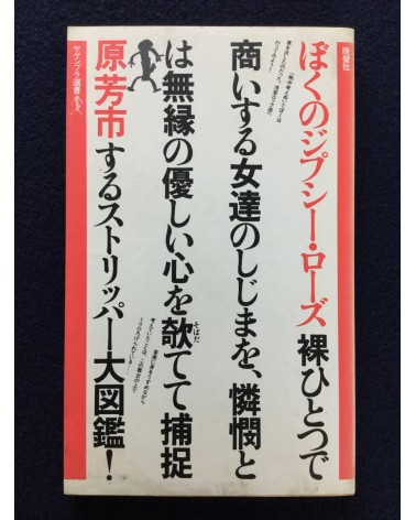 Yoshiichi Hara - My gipsy rose - 1980