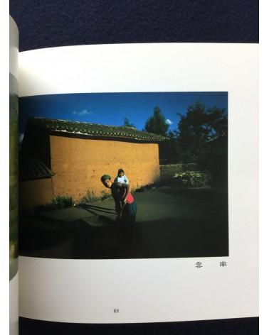 Nobuyuki Shingai - Sentimental China - 1987