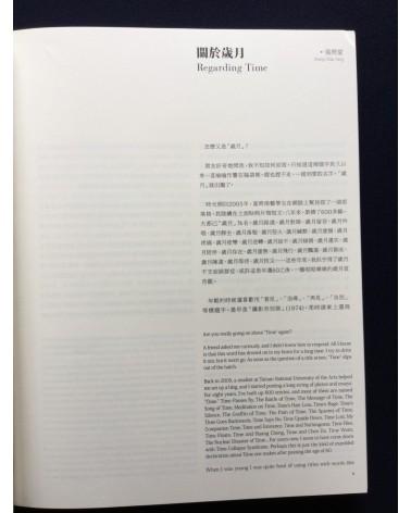 Chang Chao-Tang - Time - 2013