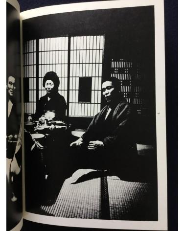 Isao Hirachi - Onsen Geisha - 1975