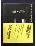 Masatoshi Naito - The Tales of Tono - 1983