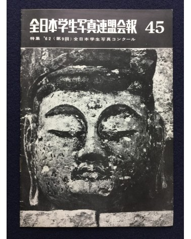 All Japan Students Photographers Association - Bulletin 45 - 1962