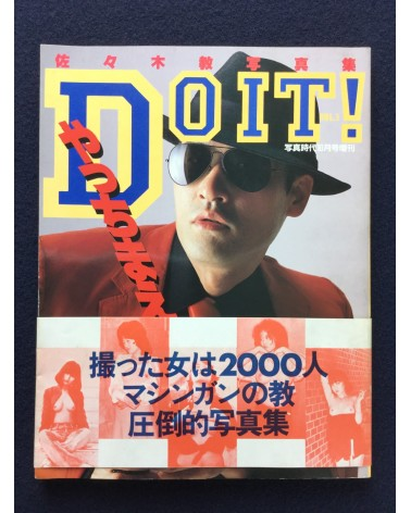 Kyo Sasaki - Do It! - 1984
