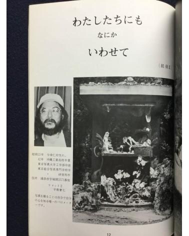 Bifuu - Volume 8 - 1988