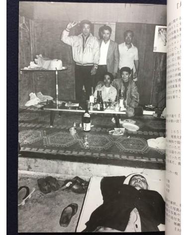 Bifuu - Volume 9 - 1988