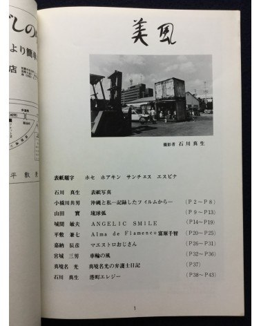 Bifuu - Volume 10 - 1988