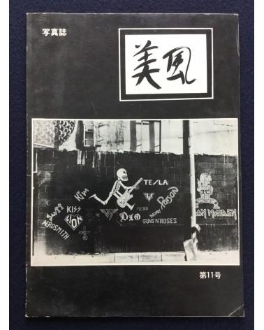 Bifuu - Volume 11 - 1989