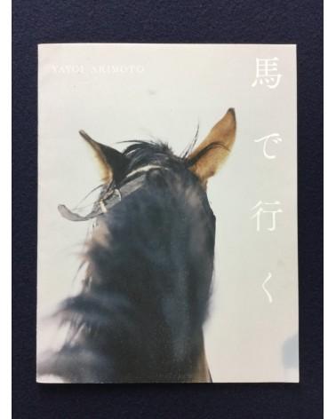 Yayoi Arimoto - Umadeiku