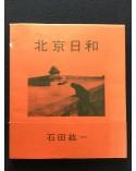 Hirokazu Ishida - Beijing Weather - 2004