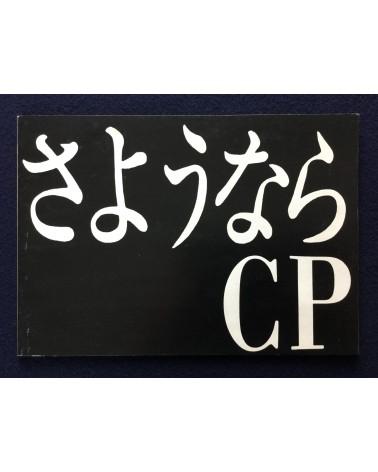 Kazuo Hara - Goodbye CP - 1982