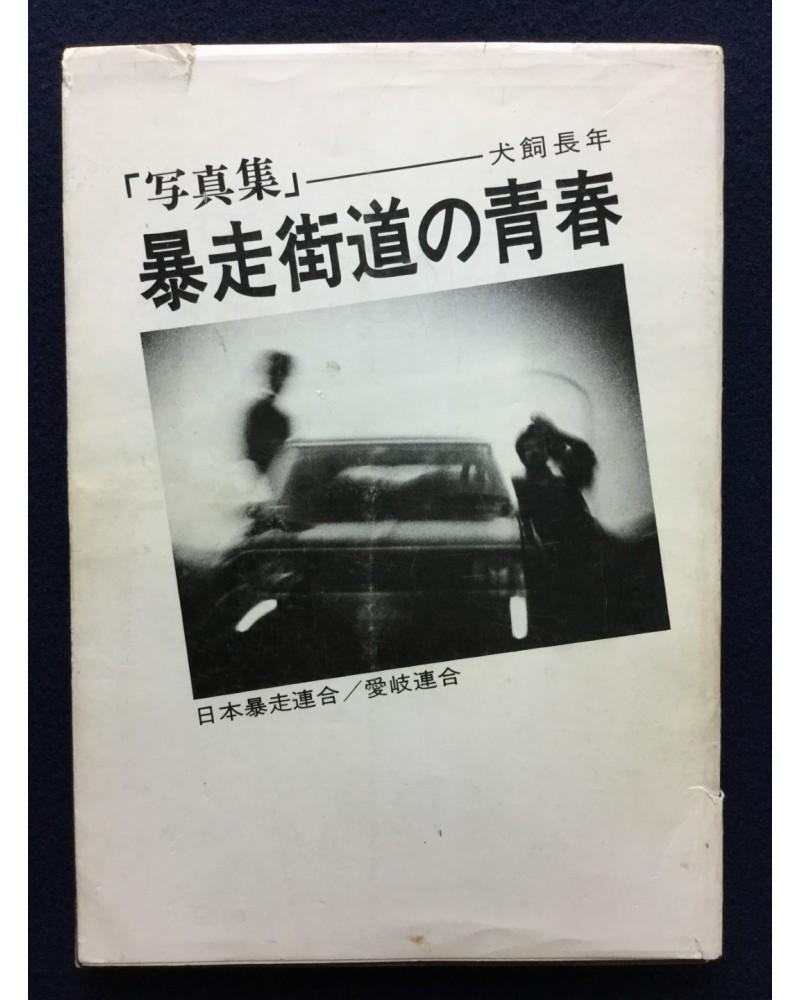 Nagatoshi Inukai - Boso Kaido no Seishun - 1980