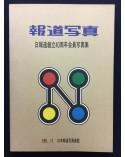 Japan Press Photography Federation - 40th Anniversary - 1991