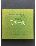 Japan Press Photography Federation - 30th Anniversary - 1981