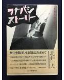 Kazuo Kitai - Funabashi Story - 1989