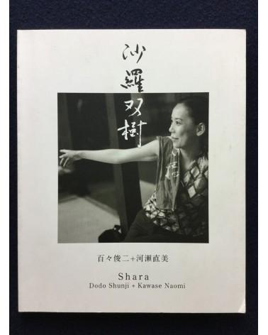 Shunji Dodo + Naomi Kawase - Shara - 2003
