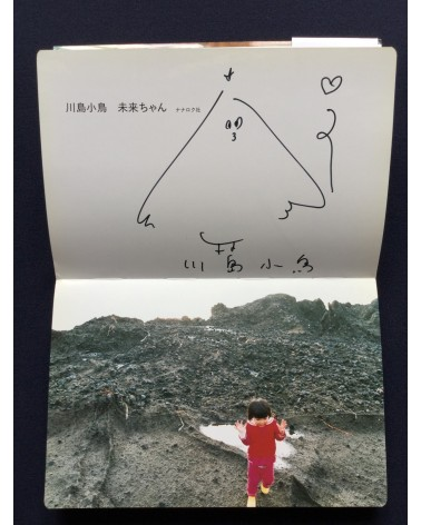 Kotori Kawashima - Mirai Chan - 2011