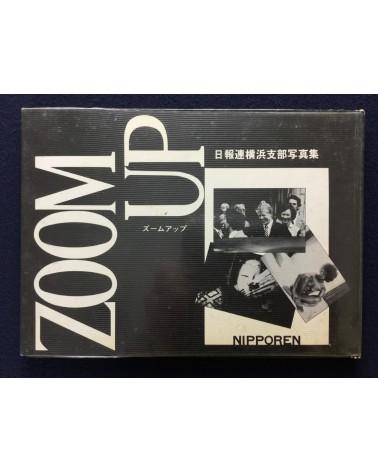 Nipporen Yokohama Shibu Shashinshu - Zoom Up - 1979