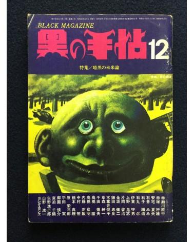Black Magazine - 19 Volumes - 1971/1972