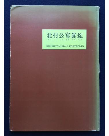 Koh Kitamura - Kitamura Koh Shashinchou, Portfolio - 1972