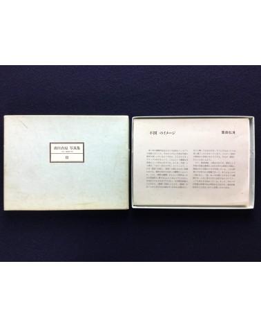 Iki Morita - I, II, III - 1989/1991