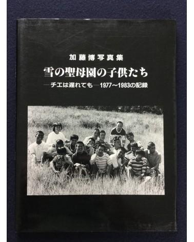 Hiroshi Kato - Yuki no seiboen no kodomotachi - 1986