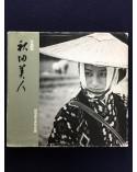 Akita Prefecture Photography Association - Akita Bijin - 1974