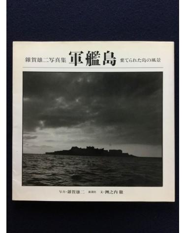 Yuji Saiga - Gunkanjima - 1990