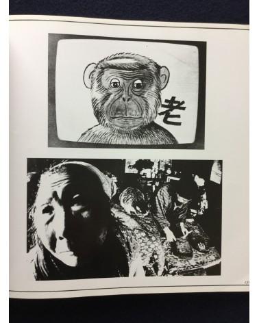 Iwate Photo Group - Works - 1979