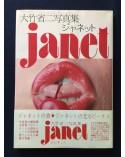 Shoji Otake - Janet - 1974