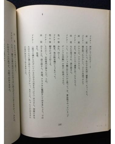 Juro Kara - Koshimaki Osen - 1968