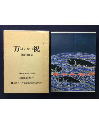 Seishi Nagatsuka - Maiwai, Folk Art of Japan's Kuroshio - 1992