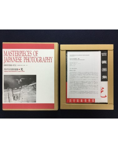Masterpieces of Japanese Photography - Complete set - 2005/2007