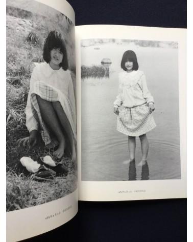 Shizuo Aoyama - Stand Still - 1986