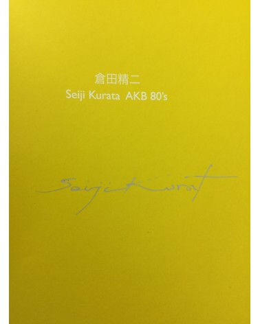 Seiji Kurata - AKB 80S - 2016
