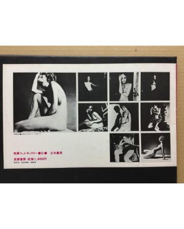 Chikuma Shobo - 8 portfolios, Complete Set - 1971