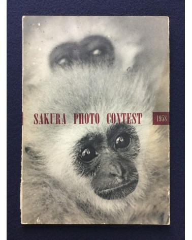 Sakura Photo Contest - Volume 1 - 1958