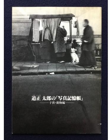 Taro Michimasa - Children and Animals - 1994