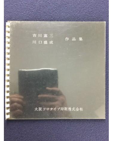 Tomizo Yoshikawa and Kawaguchi Morimasa - Works