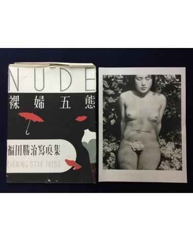 Katsuji Fukuda - Rafu Gotai - 1947