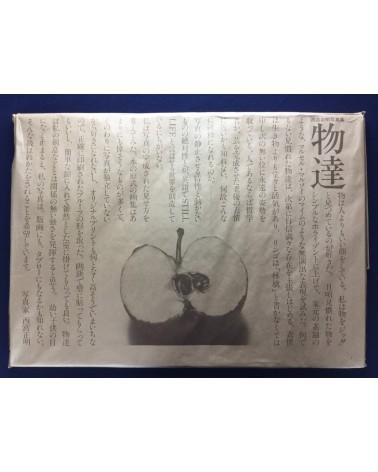 Masaaki Nishimiya - Still Life