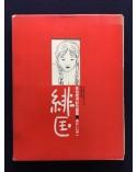 Toshio Saeki - Red Box - 1972