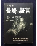 Japan Realism Photography Group - The testimony of Nagasaki - 1970