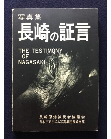 Japan Realism Photographers Association - The testimony of Nagasaki - 1970