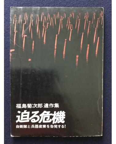 Kikujiro Fukushima - Semaru Kiki - 1970