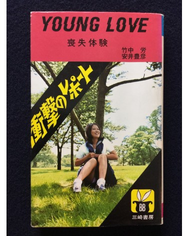 Toyohiko Yasui - Young Love - 1972