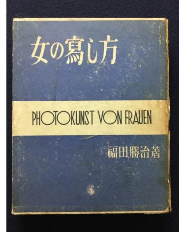 Katsuji Fukuda - How to photograph women - 1937