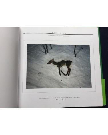 Manabu Miyazaki - Death in Nature - 1994